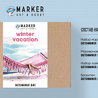 Набор SKETCHMARKER WINTER VACATION 24 SET (24 маркеров + бумага+ набор лайнеров+брашпен)